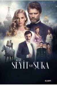 Курт Сеит и Александра [1-2 сезон: 01-21 серии] | SATRip | D