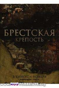 Брестская крепость | DVDRip