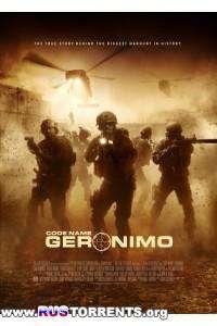 Кодовое имя «Джеронимо» | BDRip | Лицензия