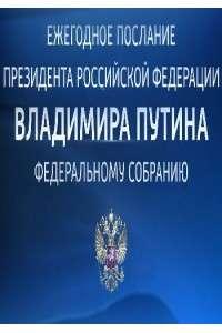 Ежегодное послание В. В. Путина Федеральному Собранию [04.12.2014] | SATRip
