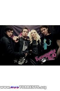 Блондинка Ксю - Дискография | MP3
