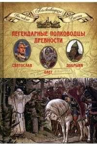 Серия книг - Великие полководцы России [20 томов] | PDF