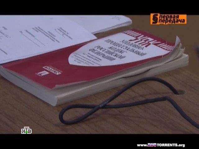 Первая передача (эфир от 14.04.) | SATRip