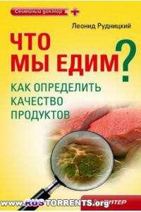 Леонид Рудницкий | Что мы едим? Как определить качество продуктов