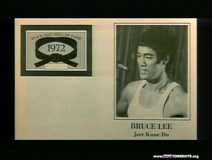 Джит Кун До Брюса Ли | DVDRip | Р1