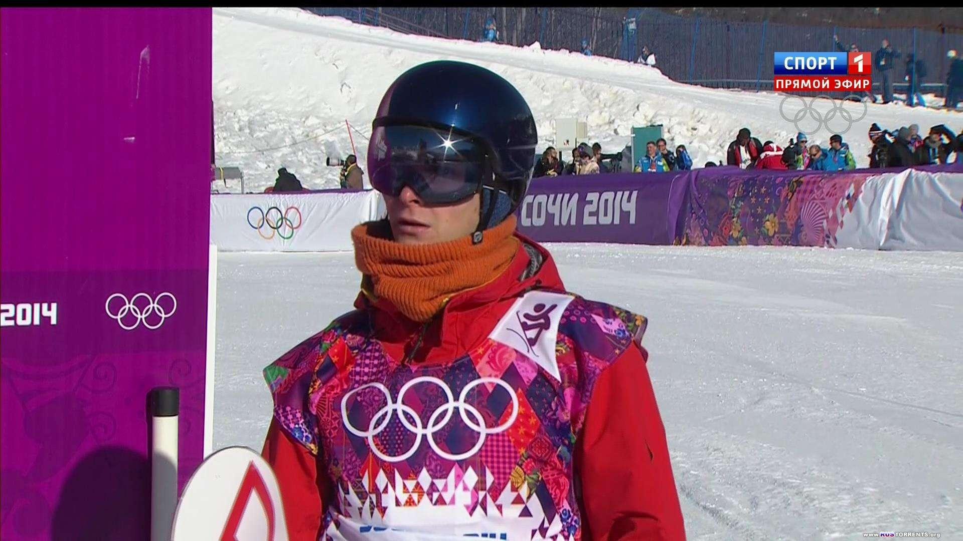 XXII Зимние Олимпийские игры. Сноуборд. Слоупстайл. Мужчины. 1/2 финала [Спорт 1 HD] [08.02] | HDTV 1080i