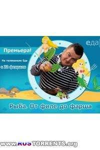 Рыба. От филе до фарша [01-20] | WEB-DL 720p