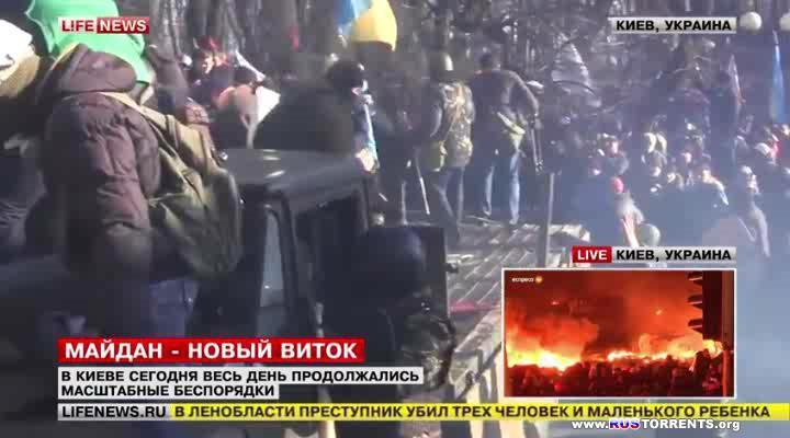 О событиях в Киеве. Украина | IPTVRip