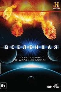 Вселенная [1-7 сезоны: 1-78 серии из 78] | BDRip 720p
