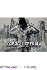 Город Мертвый - Андрей Ташендаль | MP3