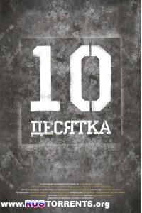 Десятка | WEB-DL 1080p
