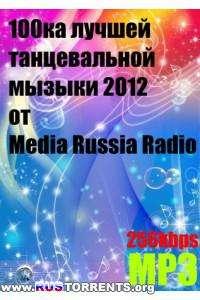 VA -  100ка лучшей танцевальной музыки. 2012 от Media Russia Radio