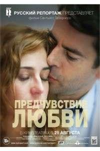 Предчувствие любви | WEB-DL 720p | P