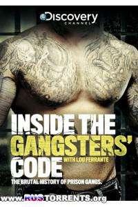 Кодекс мафии: взгляд изнутри (1 сезон 1 серия)