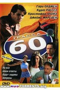 Трасса 60 | DVDRip