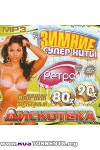 VA-Зимние суперхиты дискотека 80х-90х зарубежный