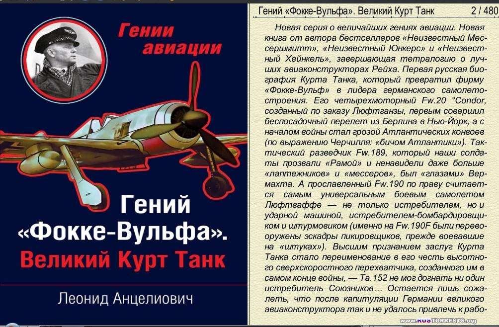 Серия книг Гении авиации [5 книг] | FB2