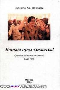 Борьба продолжается! Краткое собрание сочинений. 2001-2008