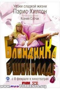 Блондинка в шоколаде | DVDRip