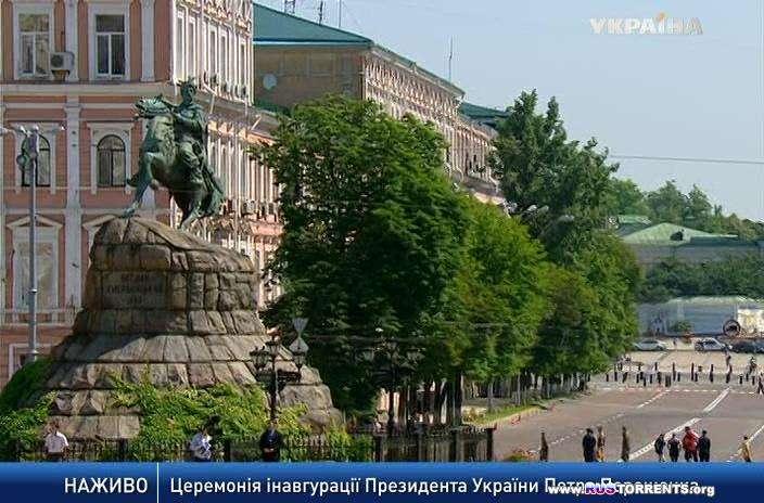 Инаугурация Президента Украины (07.06.2014) | SATRip