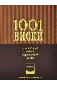 Доминик Роскроу - 1001 Виски. Самая полная в мире энциклопедия виски | PDF