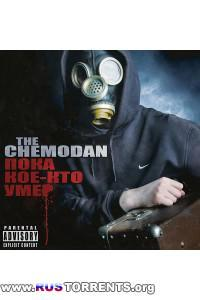 The Chemodan - Пока Кое-Кто Умер