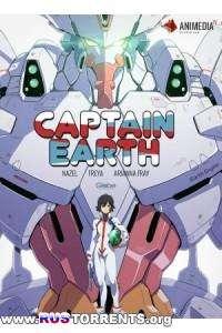 Капитан Земля [01-16 из 24] | HDTVRip 720p