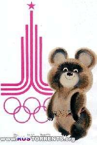 Олимпиада-80. Торжественные церемонии Открытия и Закрытия XXII Олимпийских Игр в Москве | TVRip