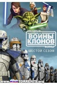 Звездные войны: Войны Клонов [S06] | WEBRip | LostFilm