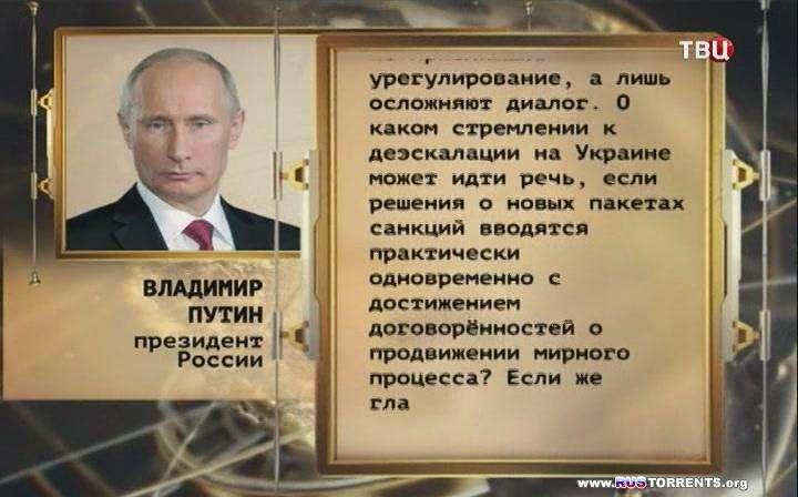 Постскриптум с Алексеем Пушковым [18.10.2014] | SATRip