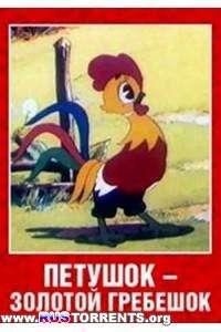 Петушок - золотой гребешок | DVDRip