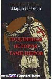Подлинная история тамплиеров | PDF