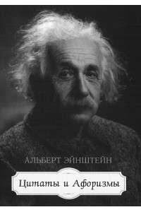 Альберт Эйнштейн - Цитаты и афоризмы | MP3