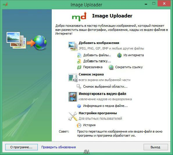 Image Uploader 1.3.1 Build 4316 Stable | PC | + Portable