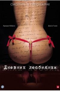 Дневник лесбиянки | DVDRip