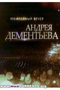 Юбилейный концерт Андрея Дементьева | SatRip