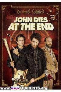 В финале Джон умрет | BDRip 720p