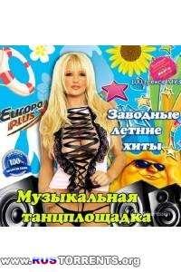 Сборник - Заводные летние хиты. Музыкальная танцплощадка | MP3