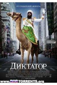 Диктатор | HDRip | Театральная версия
