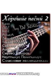 VA - Просто Хорошие песни 2