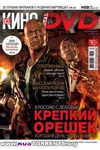 Всё Кино/Total DVD №2 (февраль 2013)
