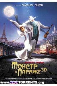 Монстр в Париже | BDRip