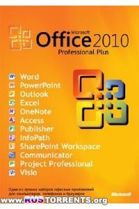 Microsoft Office 2010 Professional Plus 14.0.7106.5003 SP2 RePack by D!akov