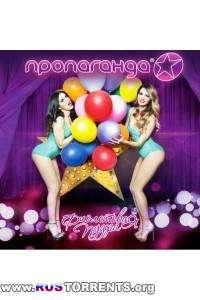 Пропаганда - Фиолетовая пудра | MP3