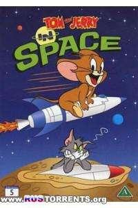 Том и Джерри в космосе