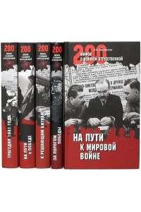 Мартиросян А.Б. - 200 мифов о Великой Отечественной [5 томов] | DjVu
