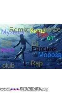 Сборник - Хиты 2013-2014 г от Е. Мороза