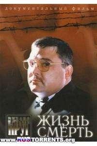 Михаил Круг - Жизнь и смерть | DVDRip