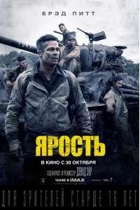 Ярость   Blu-ray EUR 1080p