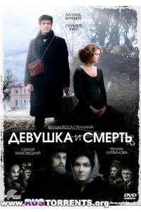 Девушка и смерть | DVDRip | Лицензия
